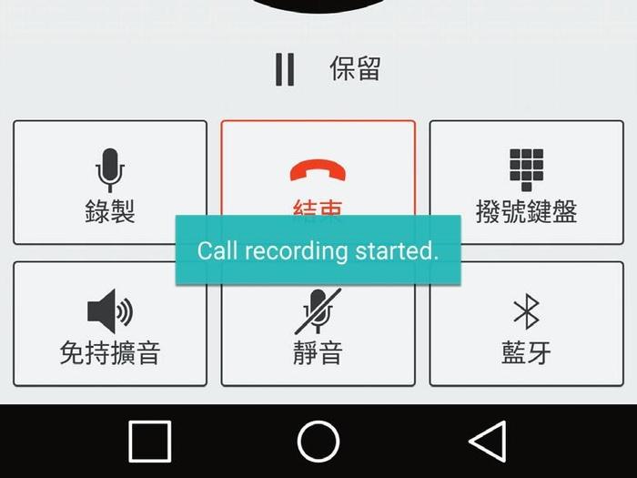 錄音支援廣Cube Call Recorder ACR | Kono 電子雜誌