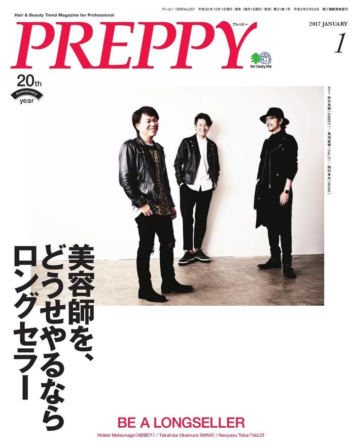 preppy 2017 1月號 kono 電子雜誌 享受閱讀的樂趣